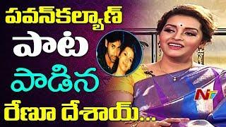 Renu Desai Sings Pawan kalyan's Song in Interview || Weekend Guest || NTV