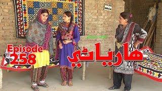 Hareyani Ep 258  Sindh TV Soap Serial    9 7 2018   HD1080p  SindhTVHD Drama
