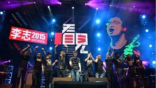 "getlinkyoutube.com-""看见""李志 2015 巡演北京站高清全场"
