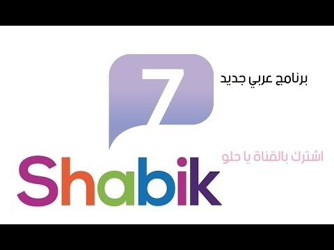 شابك7 برنامج عربي منافس و بديل للواتس اب