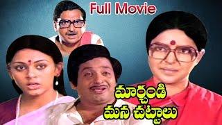 getlinkyoutube.com-Marchandi Mana Chattalu Full Length Telugu Movie || DVD Rip..