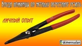 getlinkyoutube.com-Если ножницы по металлу перестают резать ...