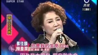getlinkyoutube.com-2011-06-18 明日之星-蔡佳麟+陳盈潔-你是我的生命