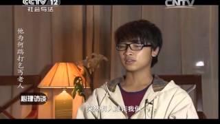 getlinkyoutube.com-20141226 心理访谈  他为何踹打乞丐老人