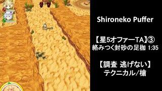 getlinkyoutube.com-【白猫】オファー星5 絡みつく封砂の足枷 TA1:35【調査 逃げない対戦相手を求む】