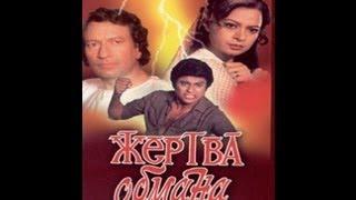 getlinkyoutube.com-Жертва обмана Индийский фильм 1984