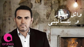 getlinkyoutube.com-Wael Jassar - We btes2aleeni 2017 | وائل جسار ـ  وبتسأليني