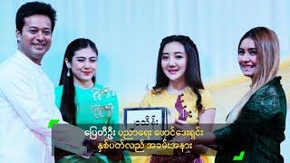 getlinkyoutube.com-ေျပတီဦး ပညာေရး ေဖာင္ေဒးရွင္း ႏွစ္ပတ္လည္ - Pyay Ti Oo's Education Foundation