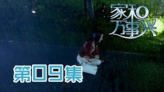 getlinkyoutube.com-【家和万事兴】Nursing Our Love 第09集 张小飞面临牢狱之灾 Zhang Xiaofei is accused for a crime 1080P