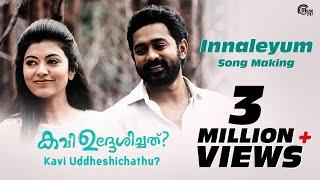 Kavi Uddheshichathu | Innaleyum Song Making Video Ft Arun Alat | Asif Ali, Anju Kurian | Official