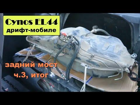 Cynos EL44 дрифт-мобиле #24 - задний мост ч.3 итог