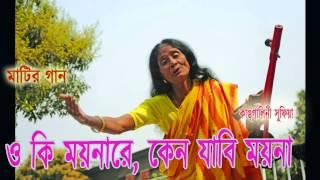 getlinkyoutube.com-ও কি ময়নারে Kangalini Sufia - Oki Moynare... Faridpur Rigion