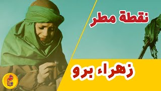 getlinkyoutube.com-نقطة مطر/ زهراء برو