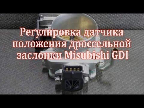 Регулировка датчика положения дроссельной заслонки MITSUBISHI GDI