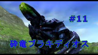 getlinkyoutube.com-【MHX実況#11】村クエ☆6 砕竜ブラキディオス【モンスターハンタークロス】