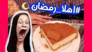 getlinkyoutube.com-وصفات_رمضانية : تشيز كيك اللوتس السهل ✧