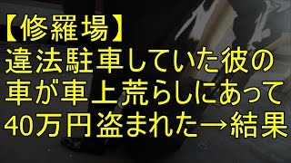 getlinkyoutube.com-【修羅場】違法駐車していた彼の車が車上荒らしにあって40万円盗まれた→結果w