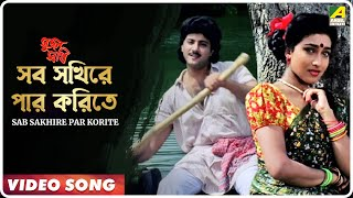 Sab Sakhire Par Korite | Sujan Sakhi | Bengali Movie Song | Abhishek, Rituparna