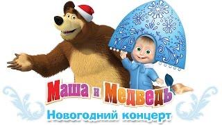 getlinkyoutube.com-Маша и Медведь - Новогодний концерт.  Сборник весёлых песен про зиму и Новый Год (2016 год)