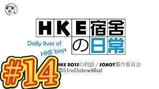 getlinkyoutube.com-HKE宿舍日常 #14 台服最強打野