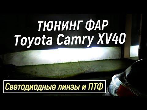 Toyota Camry XV40 установка светодиодных линз в фары Камри 40 45