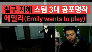 getlinkyoutube.com-철구 지혜 스팀 3대 공포명작게임, 에밀리 (Emily wants to play) (15.12.18)