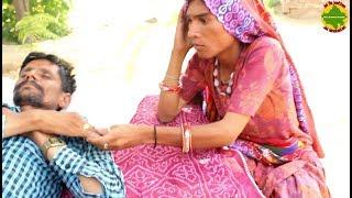 लालची लुगाई कंजूस आदमी राजस्थानी कॉमेडी हरियाणवी कॉमेडी MURARI LAL COMEDY 2018