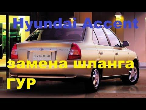 Hyundai Accent замена шланга ГУР