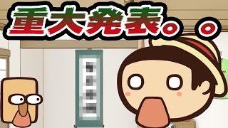 getlinkyoutube.com-【たこらいす】 重大な?お知らせ!!∑(゜Д゜) 【お知らせ!!】