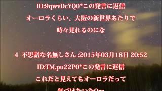 getlinkyoutube.com-【日本でオーロラ観測】約10年ぶりに北海道、なよろし天文台で低緯度オーロラが撮影される。