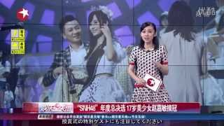 getlinkyoutube.com-SNH48 総選挙ニュース  上海卫视《娱乐星天地》0726 日本語字幕つき