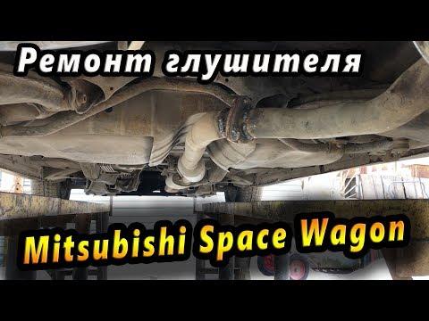 Ремонт - сварка глушителя на Mitsubishi Space Wagon/СТО КЛЕН