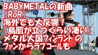 getlinkyoutube.com-BABYMETALの新曲「RoR」海外でも大反響! 「鳥肌が立つくらい凄い」 メタル大国フィンランドのファンからラブコールも