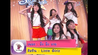 getlinkyoutube.com-อ๊ะ อ๊ะ อาย...Little Girl Mini Live concert