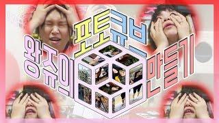 getlinkyoutube.com-왕쥬의 포토 큐브 만들기 (Photo Cube) - Vlog