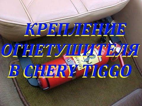 Бонус №2 от меня для CHERY TIGGO FL