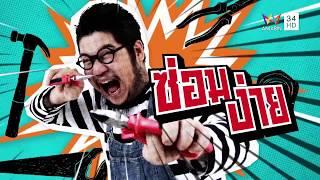getlinkyoutube.com-ช่างประจำบ้าน EP.53 วิธีดัดแปลงปลั๊กพ่วงให้ปลอดภัยมีสายดิน AMARIN TV HD ช่อง 34