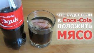 getlinkyoutube.com-ЧТО БУДЕТ ЕСЛИ В КОЛУ Coca-Cola ПОЛОЖИТЬ МЯСО [CAMvsMAN]