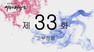 getlinkyoutube.com-사랑과 전쟁 시즌2 - Marriage Clinic: Love & War 2 EP33 # 001