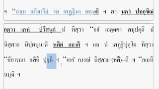getlinkyoutube.com-เรียนบาลี ภาค ๒ หน้า ๒๕ ตอน ๔ อธิบายศัพท์และประโยคยาก