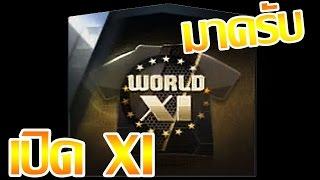 getlinkyoutube.com-FIFA Online3 - เปิดการ์ด XI สบายๆ มาครับ