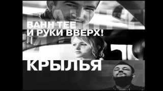 getlinkyoutube.com-Bahh Tee & Руки Вверх - Крылья (Tony Awake Remix)