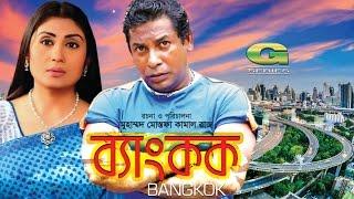 getlinkyoutube.com-Bangkok | Drama | Mosharraf Karim | Bonna Mirza | Muntasir Saju