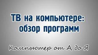 getlinkyoutube.com-ТВ на компьютере: обзор программ