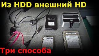 getlinkyoutube.com-Три способа сделать из HDD (жесткого диска) внешний жесткий диск