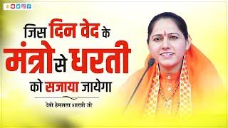 getlinkyoutube.com-Jis Din Ved ke mantro ko... - Bhajan by Hemlata shastri ji  (Mathura, Vrindravan)
