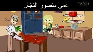 getlinkyoutube.com-عمي منصور النجار