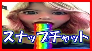 getlinkyoutube.com-【話題】SnapChat Stories で口から虹!? おもしろVine動画