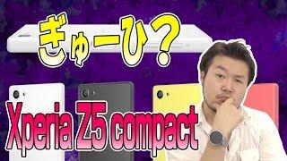 getlinkyoutube.com-【コレぎゅーひ?】 Z3 以来の小さき Z 登場!お高い!【 Xperia Z5 compact SONY 】