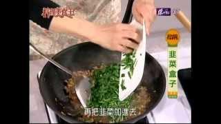 getlinkyoutube.com-料理美食王_韭菜盒子_程安琪.